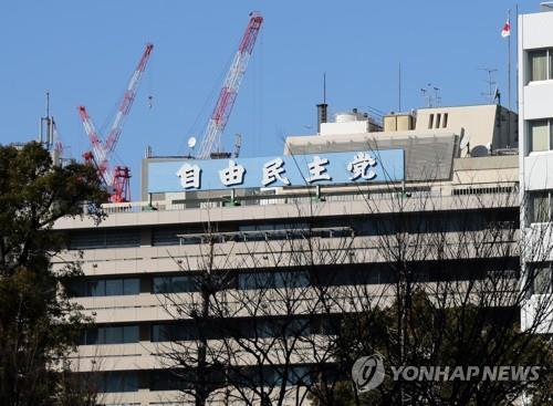 """""""악재 널렸는데…"""" 일본 집권 자민당 '당원 모집 할당제' 논란"""