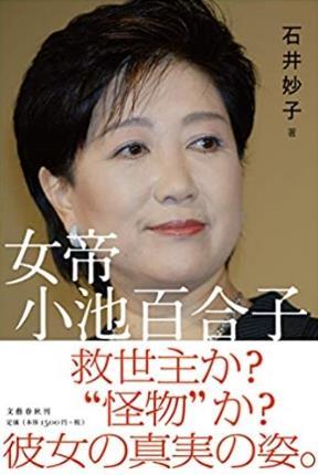 재선 성공 고이케 도쿄지사, 日 최초 여성 총리 꿈 이룰까(종합)