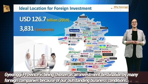 외국인 투자유치도 '언택트'…코트라, 온라인상담 제공