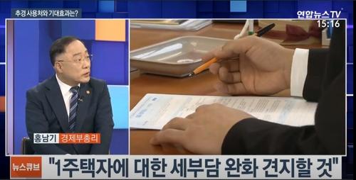 """홍남기 """"규제지역 지정따른 중도금·잔금 대출한도 축소 보완"""""""