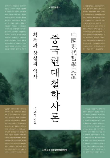 [신간] 중국현대철학사론: 획득과 상실의 역사