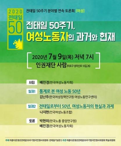 """""""전태일 열사 50주기…여성 노조원 비율 1970년보다 하락"""""""