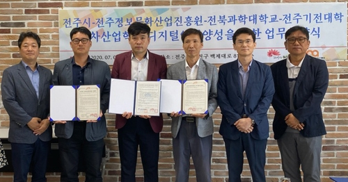 전주시-전북과학대·전주기전대 '디지털 인재 양성' 협약