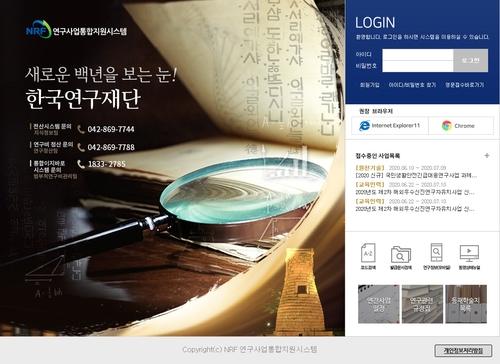 """""""코로나19 대응"""" 연구재단, 비대면 심층평가 제도 운영"""
