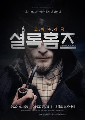 [고침] 문화([연극소식] 코믹추리극 '셜록홈즈'로 더위 '싹')