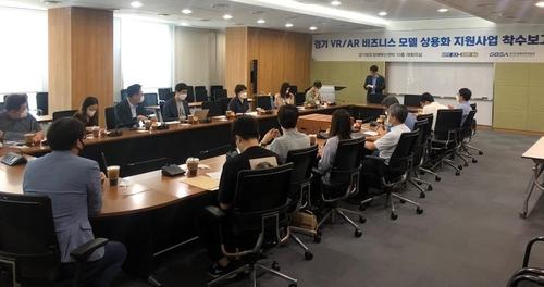 경기도, 산업분야 VR·AR 융합모델 5건 상용화 지원