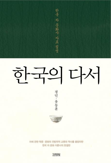 [신간] 딥 메디슨·오티움