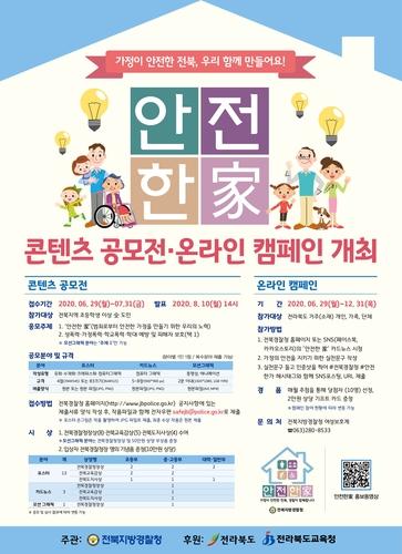 전북경찰, 가정폭력 예방 위한 '안전한 家' 콘텐츠 공모