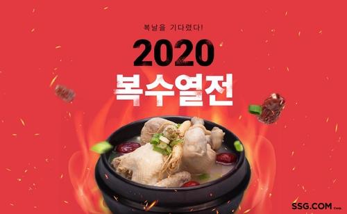 '복날엔 보양식'…유통업계, 초복 앞두고 보양식 판매 경쟁