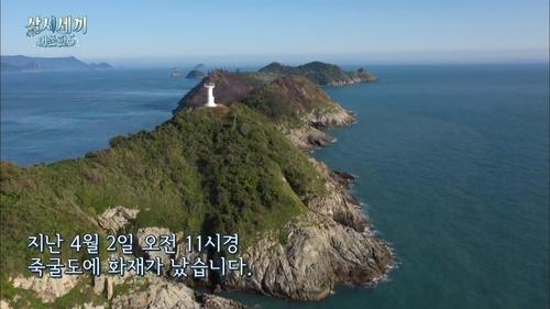 """'삼시세끼' 8.6% 종영…죽굴도 산불엔 """"책임 통감"""" 사과"""