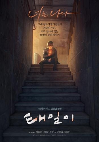 장동윤-염혜란, 애니 '태일이'서 전태일 모자 연기