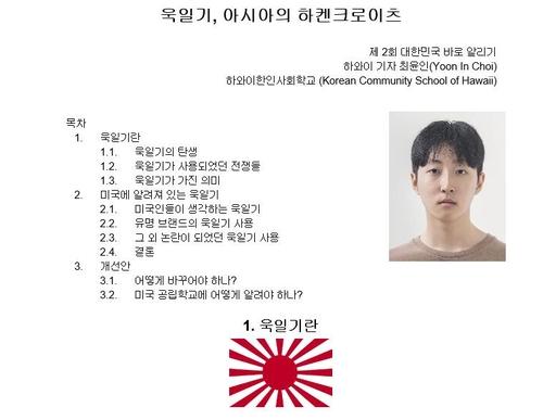 美동포 고교생들, 대한민국 집중 알리기 활동 나서
