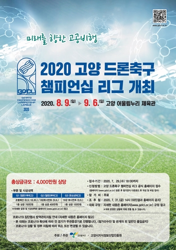 고양시, 8∼9월 '드론축구 챔피언십 리그' 첫 개최