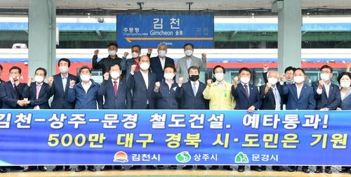 경북 단체장 문경∼김천 철도건설 촉구…중부선 단절구간