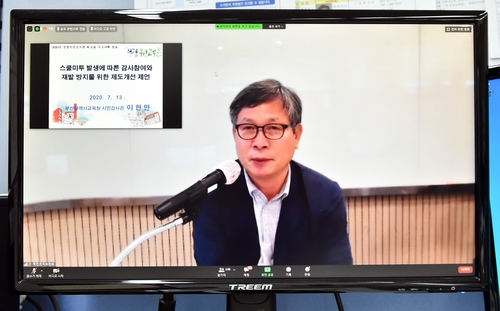 [부산소식] 교육청 시민감사관 학교미투 참여 사례 발표