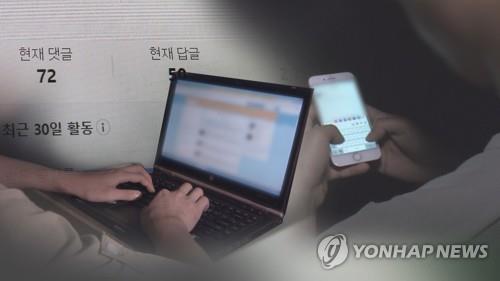 걸그룹 멤버 사진에 '술집 접대부 같다' 댓글…벌금 50만원