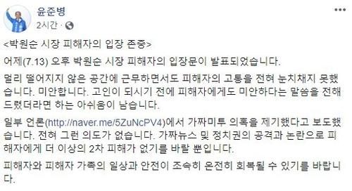 """민주 윤준병 """"박원순 가짜미투 제기 아냐…2차피해 없길"""""""