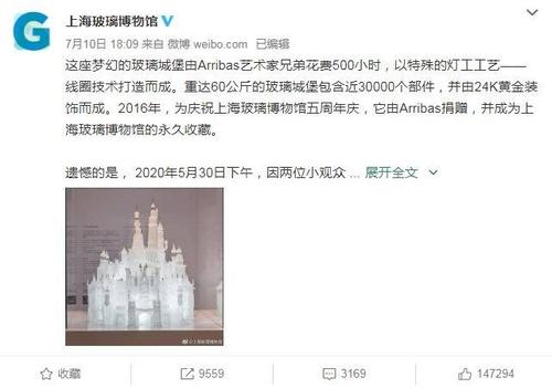 중국 박물관 전시 7천만원짜리 유리성, 아이들 장난에 '와장창'