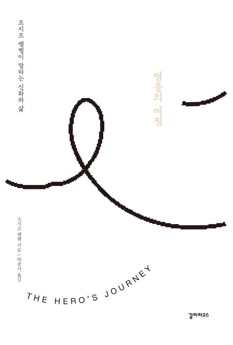 [신간] 빛 : 신화와 과학, 문명 오디세이