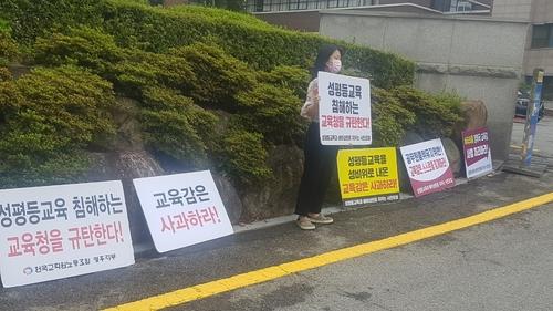 교실서 단편영화 상영 '성 비위' 논란 1년…검찰 기소 여부 주목