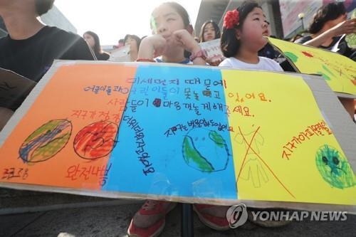 서울시교육청, 내일 생태전환교육포럼…반기문 위원장 참석