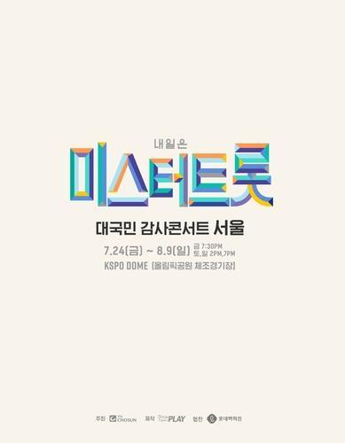 송파구 집합금지 명령…'미스터트롯' 서울콘서트 불투명(종합2보)