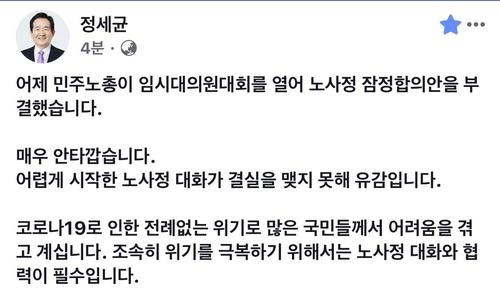 """정총리 """"민주노총에 유감…시대변화 부응해야"""""""