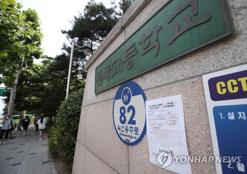 서울지역 자율형공립고 18곳, 내년 3월 일반고 전환