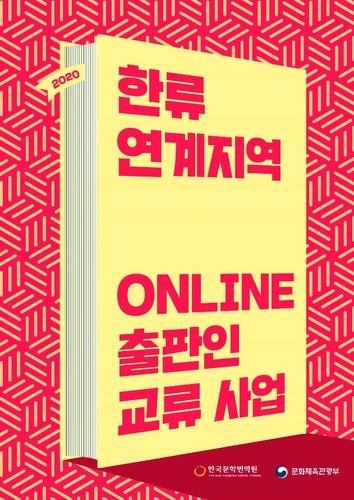 '한류 관심' 8개국 출판인들, 한국문학 출판사들과 만난다