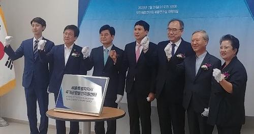 '행정수도 완성 민관협력' 세종 국가균형발전센터 개소