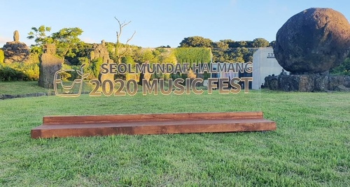 자연에 예술을 더한 '2020 설문대할망 음악제' 제주 공연