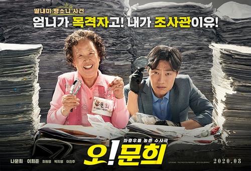 '반도' 흥행 성공에 중소규모 영화들도 속속 개봉 채비