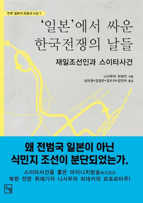 [신간] '일본'에서 싸운 한국전쟁의 날들