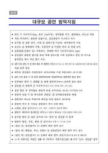 4번 연기된 미스터트롯 콘서트, 관람인원 줄여 다음달 개막