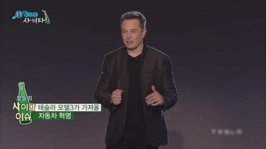 [앱으로 여는 세상] 테슬라 모델3가 가져올 자동차 혁명 ㆍㆍㆍ IT 톡(Talk) 사이다
