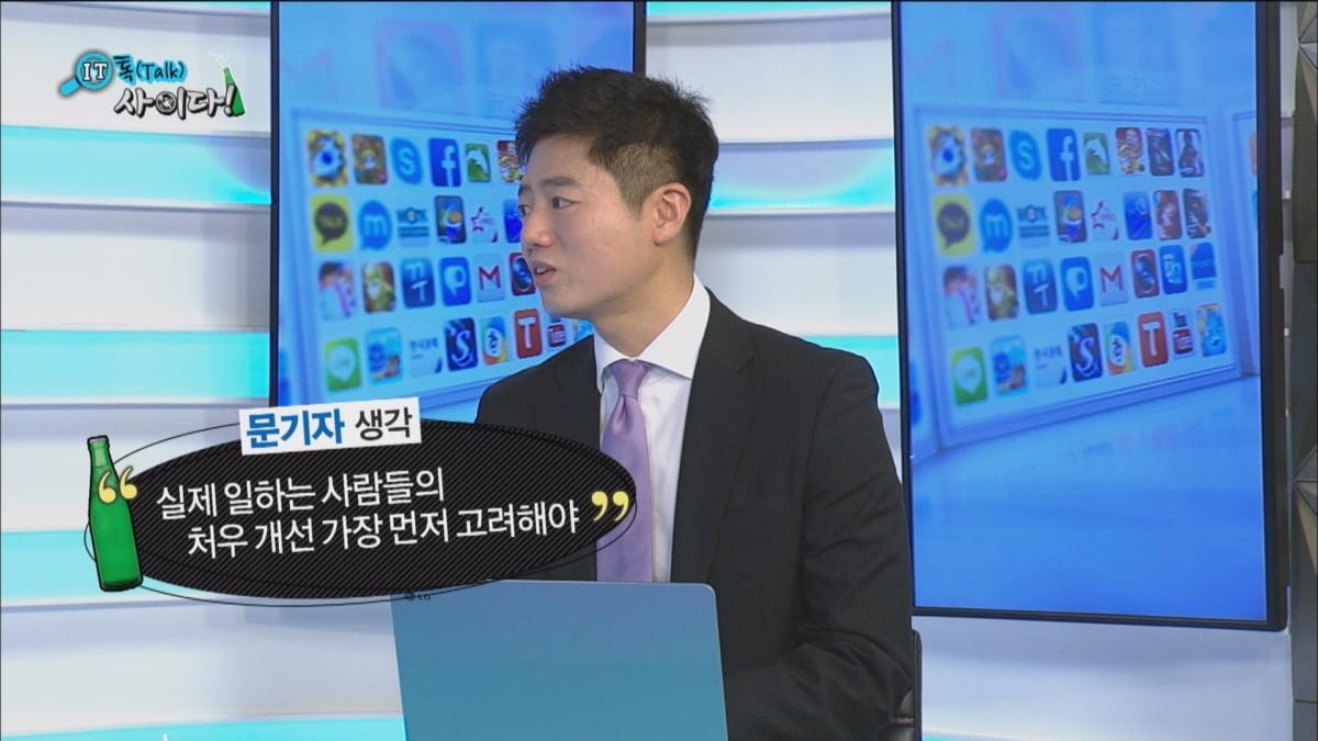 [앱으로 여는 세상] IT기업의 O2O 시장 진출 논란ㆍㆍㆍIT 톡 사이다