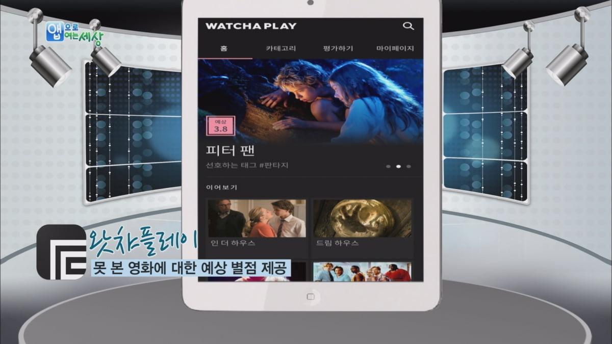 [앱으로 여는 세상] 미국엔 넷플릭스, 한국엔?