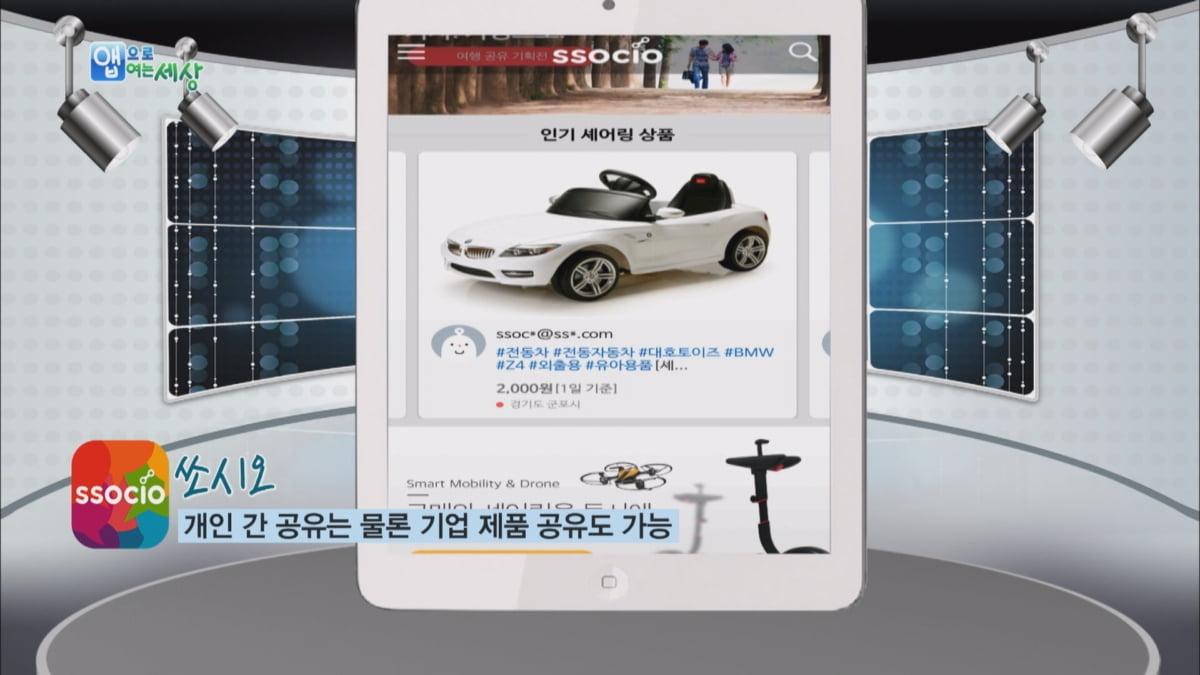 [앱으로 여는 세상] 공유경제로 알뜰살뜰