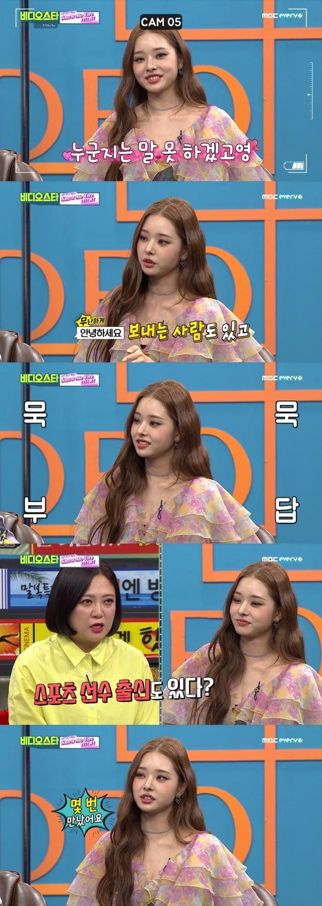 인플루언서 송지아가 연예인 3명에게 대시 받았다고 밝혔다. / 사진=MBC에브리원 방송 캡처