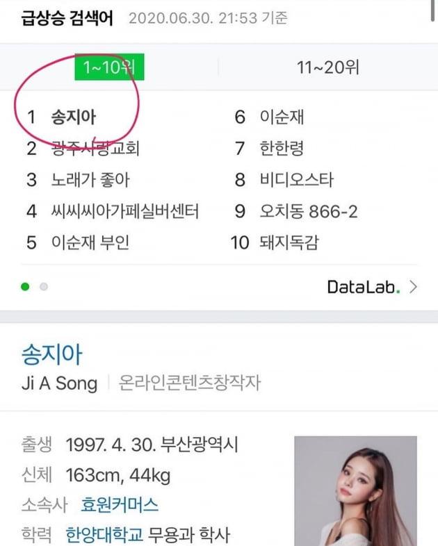 """송지아 """"처음으로 실검 1위 했어요""""…'비스'서 연예인 대시+성형 고백 '화제'"""