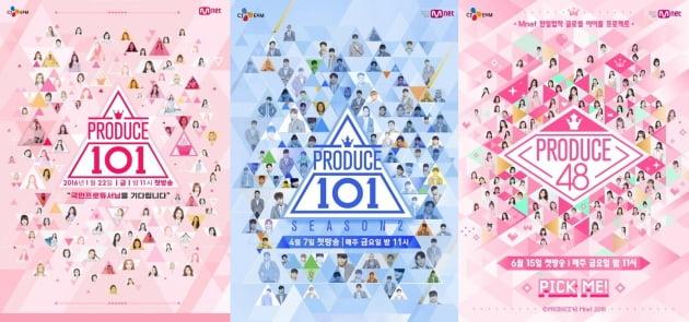 '프로듀스 101' 시즌 1~3 포스터/ 사진=Mnet 제공