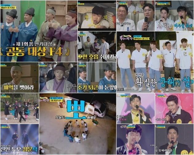 TV조선 예능 '뽕숭아학당' 방송화면. /사진제공=TV조선
