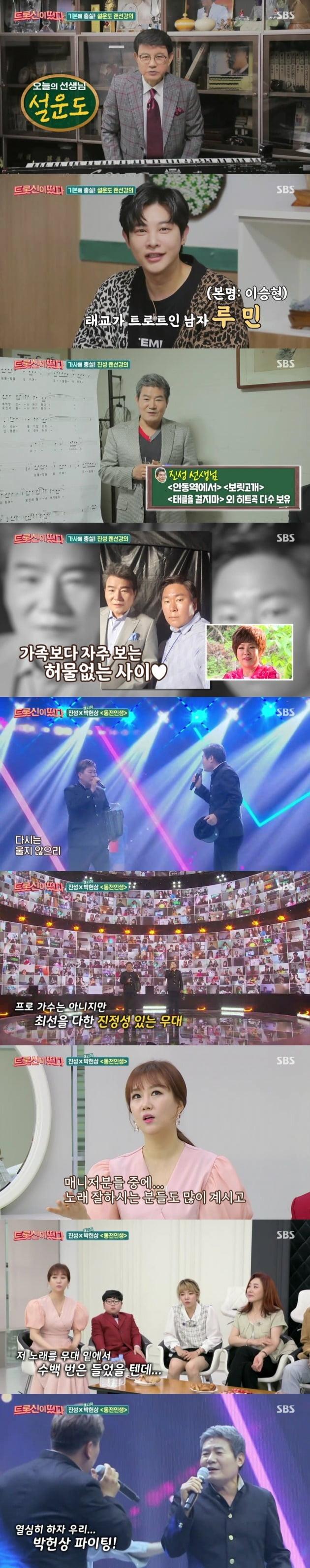 '트롯신'이 소중한 가족, 주변 사람과 듀엣 무대를 꾸몄다. / 사진제공=SBS