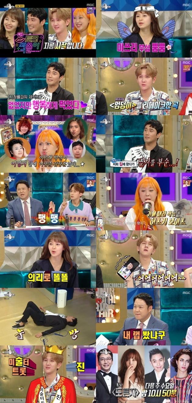 사진 = MBC '라디오스타' 방송 화면.