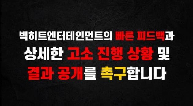 /사진제공=방탄소년단 팬