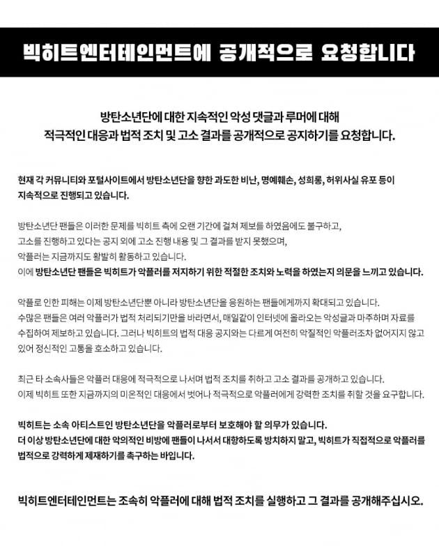 방탄소년단 팬들의 고소 촉구 요청문. /사진제공=방탄소년단 팬