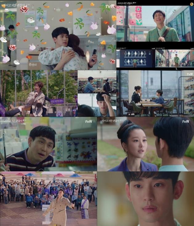 '사이코지만 괜찮아' / 사진 = tvN 영상 캡처