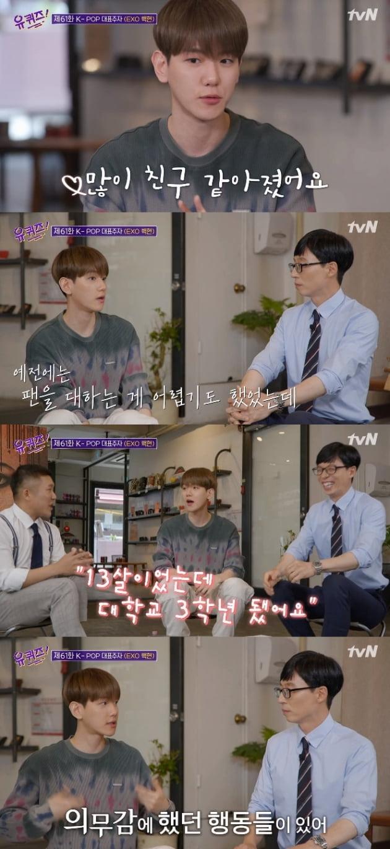 '유 퀴즈 온 더 블럭' 백현 / 사진 = tvN 영상 캡처