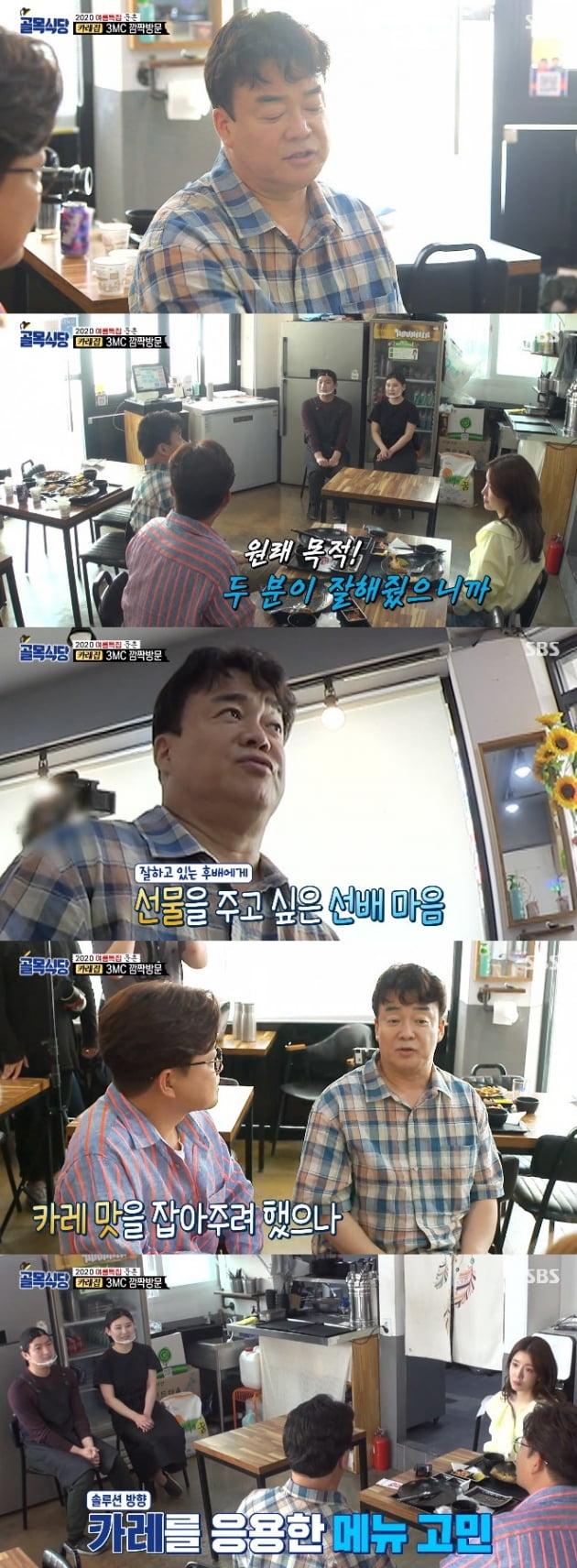 '백종원의 골목식당' 카레집 / 사진 = SBS 영상 캡처