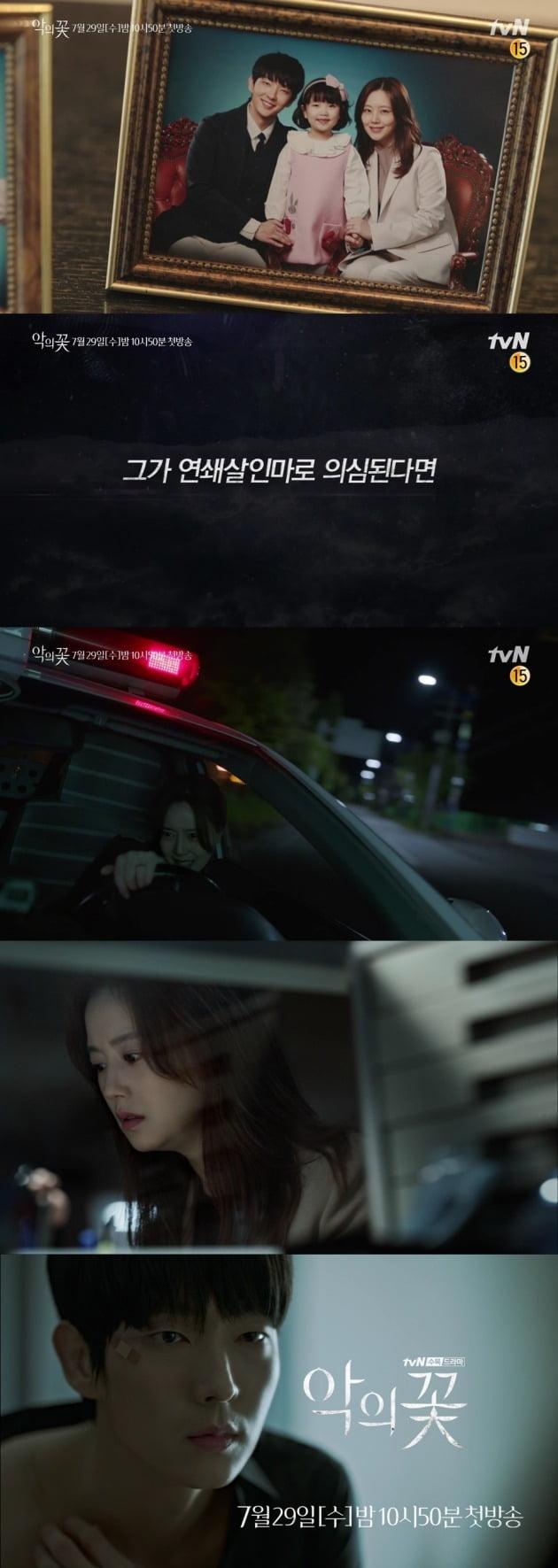 '악의 꽃' 트레일러 영상이 공개됐다. / 사진=tvN '악의 꽃' 트레일러 영상 캡처